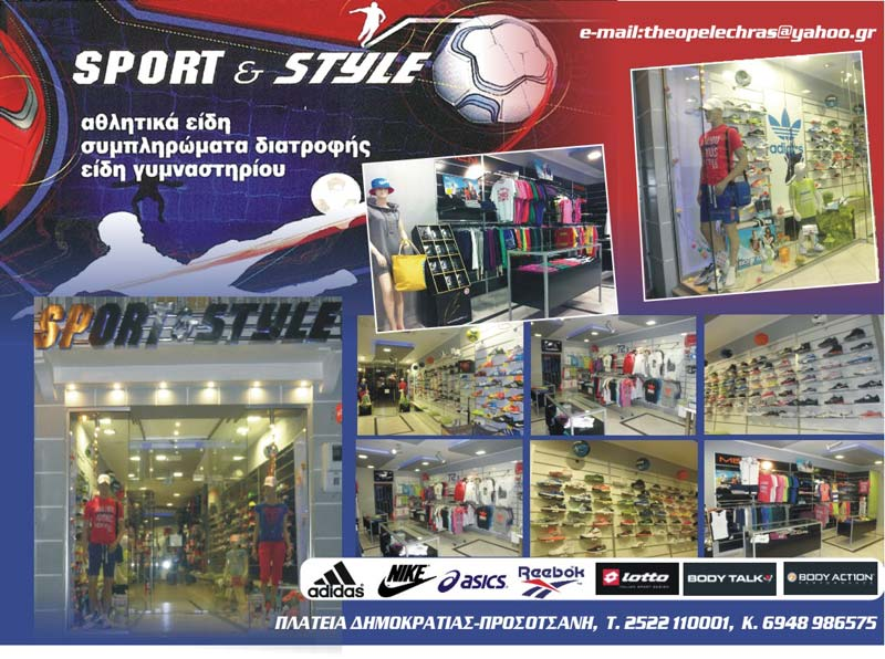 sportandstyle